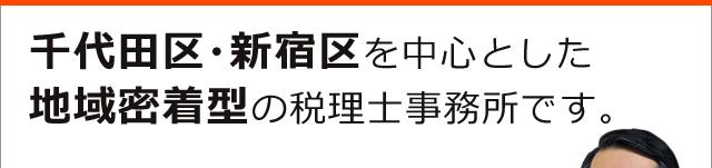 千代田区・新宿区を中心とした地域密着型の税理士事務所です。