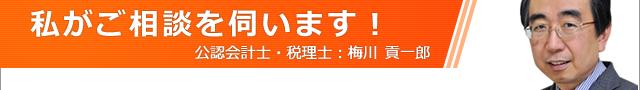 私がご相談を伺います!公認会計士・税理士 梅川貢一郎