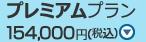 決算申告プレミアムプラン:150,000円(税別)